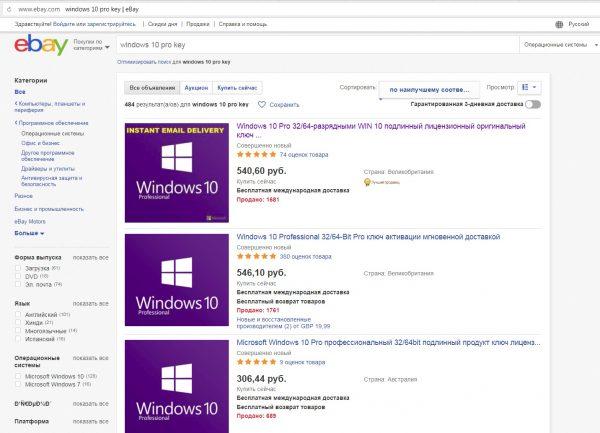 Αγοράστε Άδεια Windows 10 στην περιοχή Shopping Ebay