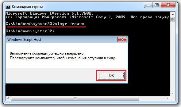 Επέκταση μιας δοκιμαστικής περιόδου για τα Windows 10 μέσω της γραμμής εντολών