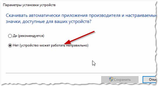 ข้อความคำถาม Windows 10 ในการรวมไดรเวอร์ติดตั้งอัตโนมัติ