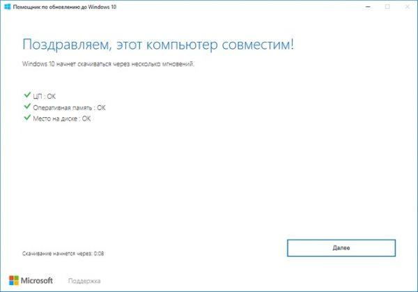Windows 10-мен компьютерді үйлестімгерлік тексеру терезесі