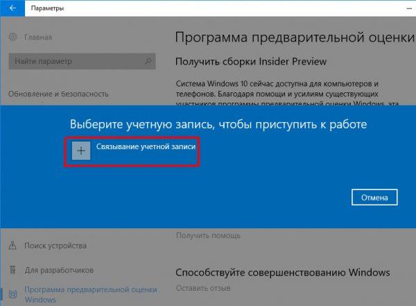 Microsoft тіркелгісінің терезесі