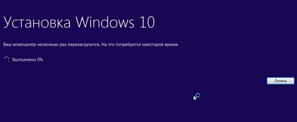 Windows 10 орнату процесі