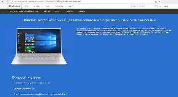 «Арнайы басылым» парағы Windows жаңарту