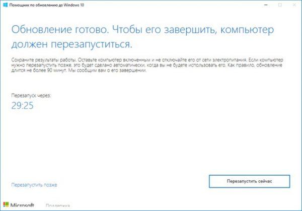 Windows 10-ға жаңартуға дайындықтың соңғы кезеңі