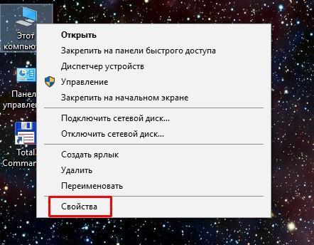A számítógép tulajdonságainak megnyitása