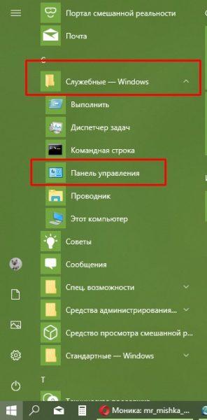 """Ohjauspaneelin """"avaaminen Windowsin käynnistysnäytön kautta"""