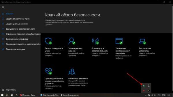 «Windows Defender» қалай ашылуға болады