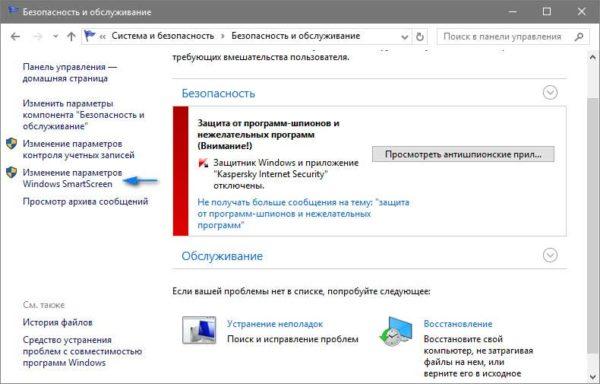 Ändra Windows SmartScreen-parametrar