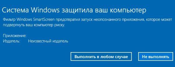 Meddelande från SmartScreen.