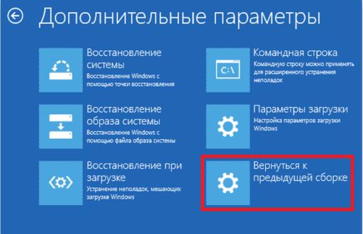 Windows 10 жаңартуын BIOS арқылы қалай орауға болады