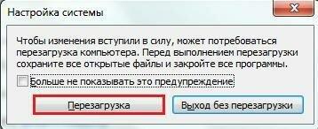 Reboot.