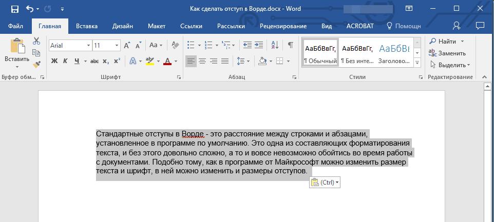 如何在Word 2010中进行缩进