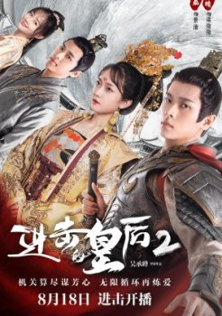 The Queen of Attack 2 ซับไทย