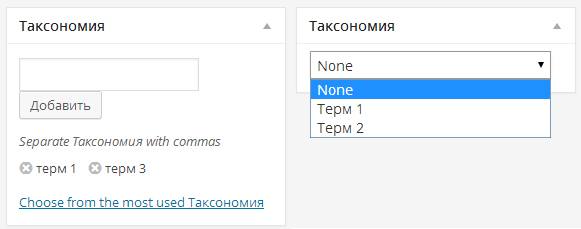 Ultimate Taxonomy  Manager метабокс