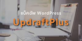 Updraftplus Featured Image2
