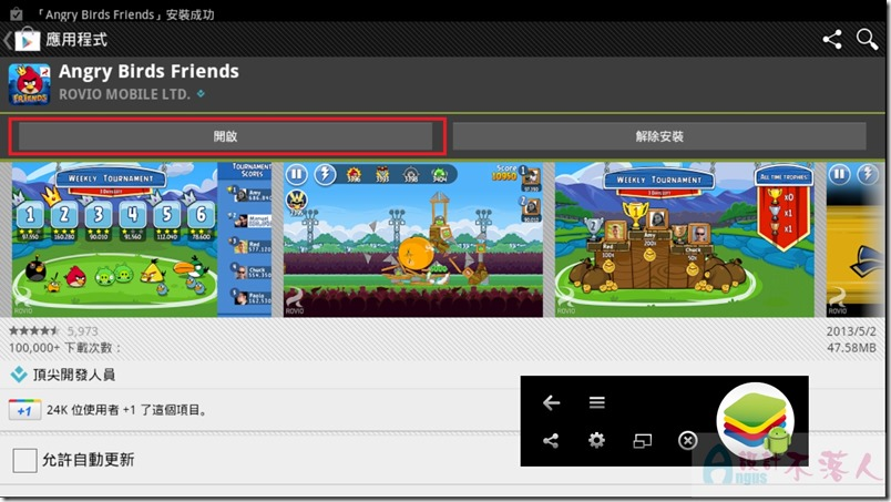 BlueStacks-31