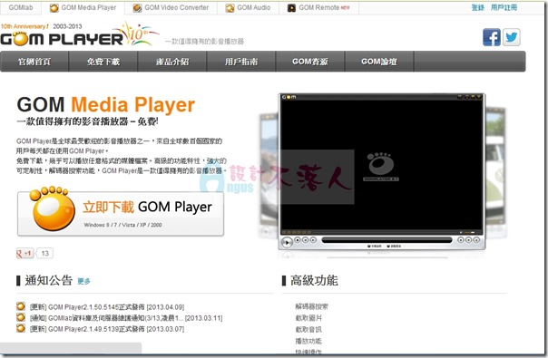 GOMPlayer-2