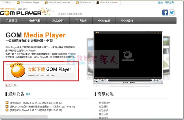 GOMPlayer-3