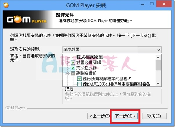 GOMPlayer-8