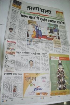 Tarun Bharat Launched In Mumbai