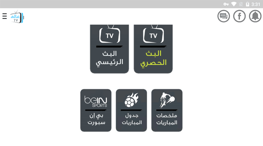 World Tv New IPTV APK 1