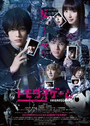 Tomodachi Game (2017)
