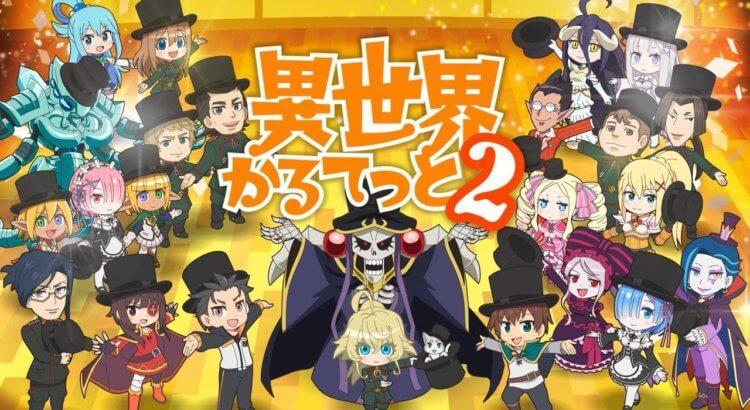 Isekai Quartet Season 2 Batch Episode 01-12 [END] Subtitle Indonesia