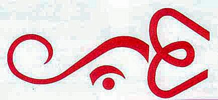 om hindu symbol aum | Art-to-Art Palette Journal