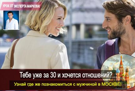 Gdzie zapoznać się z mężczyzną w radach Moskwy człowieka psychologa dla kobiet 30