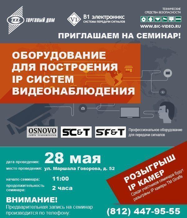 training seminar invitation - 600×700