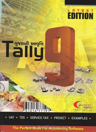Tally 9  Gujarati Edition    Books For You Edited