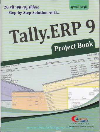 Tally Erp 9 Project Book  Gujarati    Books For You Computer World