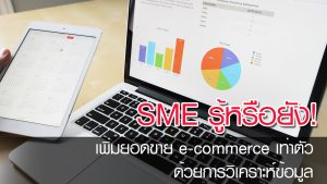 SME รู้หรือยัง! - Industry E-Commerce Conversion Rate 2017