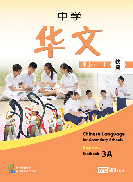 Chinese Language For Secondary Schools Textbook Express