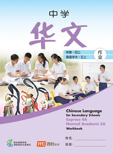 Chinese Language For Secondary Schools Workbook Express