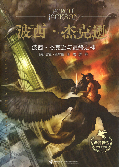 Percy Jackson Series Chinese Books Literature Young