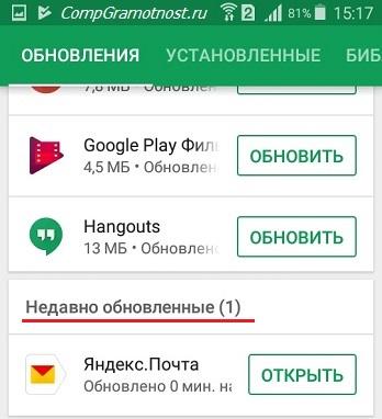 Actualizat aplicații Android.
