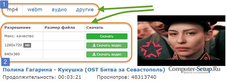 GetVideo.ru - Selectarea formatelor de calitate și video