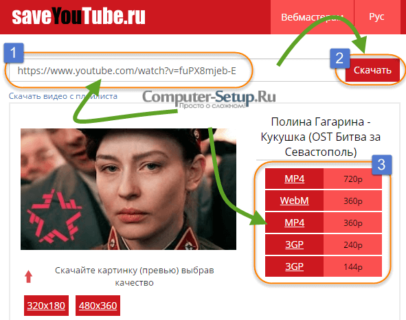 SaveyOUTUBE - download video through the service with the choice of quality