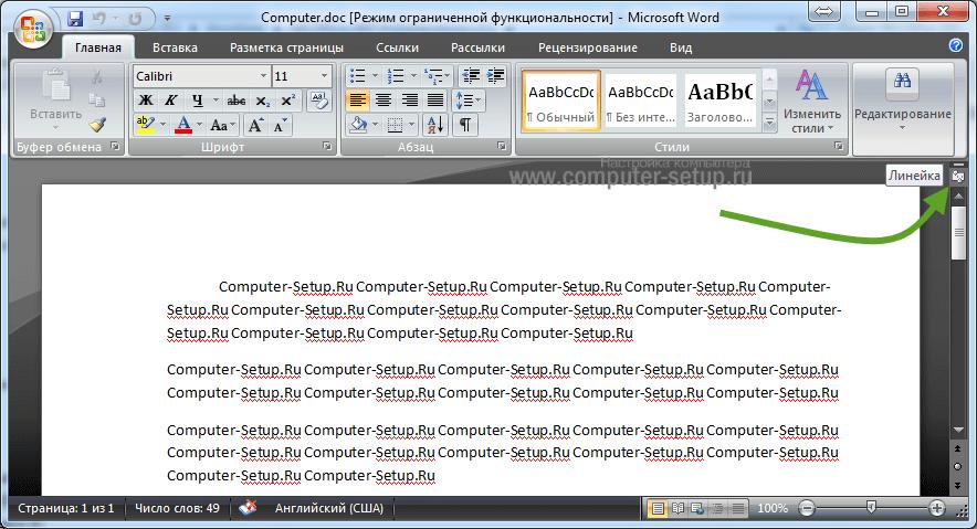 打开2007号Word的工具统治者