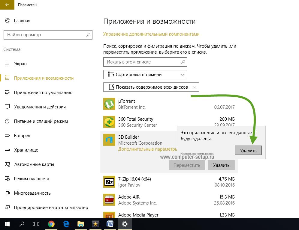 Jak odstranit program v systému Windows 10: Podrobné pokyny - 6 způsobů!