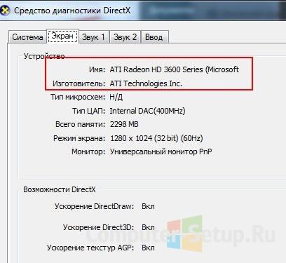 DirectX診断ツール - 画面