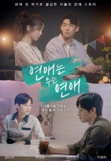 No Time For Love (2018)