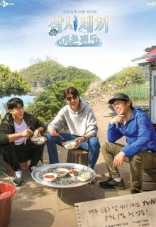 Three Meals a Day: Fishing Village 5