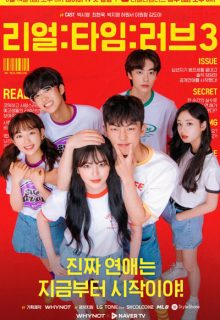 Real:Time:Love 3 (2020)