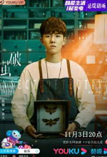 Insect Detective (2020)