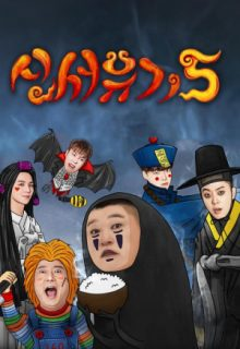 New Journey to the West S8
