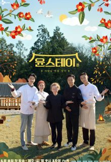 Youn's Stay (2021)