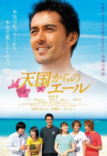 Cheers From Heaven (2011)