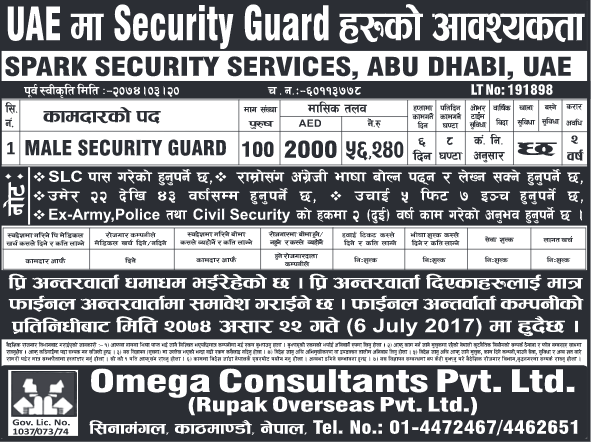 Security Guard Agency Jobs